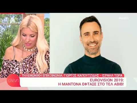 Eurovision 2019:Οι απορίες της Ελένης για την παρουσία της Madonna - Τι απάντησε ο Καπουτζίδης Mp3