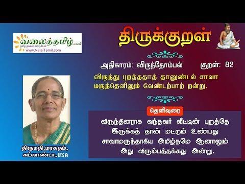 குறள் 82: விருந்து புறத்ததாத் தானுண்டல் சாவா மருந்தெனினும் வேண்டற்பாற் றன்று.
