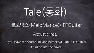 MeloMance - Tale Inst.(Acoustic guitar ver.)