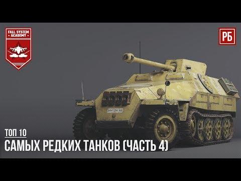 ТОП-10 САМЫХ РЕДКИХ ТАНКОВ В WAR THUNDER (часть 4)
