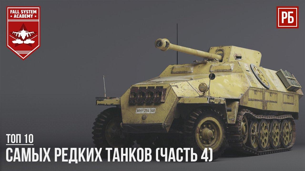 редкие танки в вар тандер