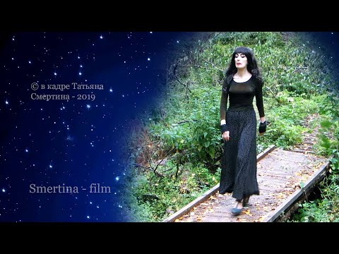 Вокруг стихов моих - Татьяна Смертина