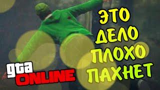 GTA Online - Часть 127