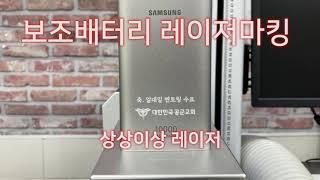 [상상이상 레이저] 보조배터리 기념품/이니셜/회사상호 …