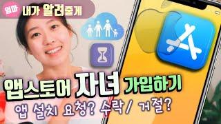 앱스토어 자녀 계정 가입하기! 앱 설치 요청? 수락/거…