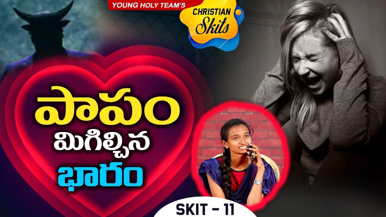 పాపం మిగిల్చిన భారం || Young Holy Team Skit Competition in 2020 ¦ Christian Skits
