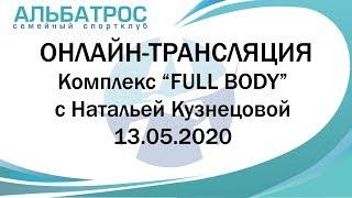 Альбатрос Спорт Live: Full Body с Натальей Кузнецовой