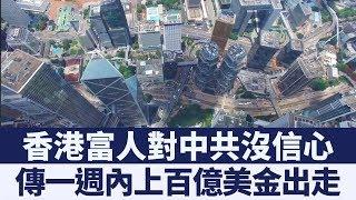 憂中共持續收緊治理 香港大量資金出逃|新唐人亞太電視|20190627