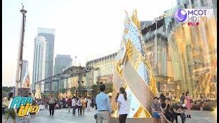 ไอคอนสยาม พร้อมจัดงาน Amazing Thailand Countdown 2019