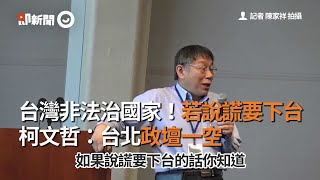 台灣非法治國家!若講謊話要下台 柯文哲:台北政壇一空