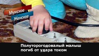 МужскоеЖенское. Выпуск от 21.07.2021