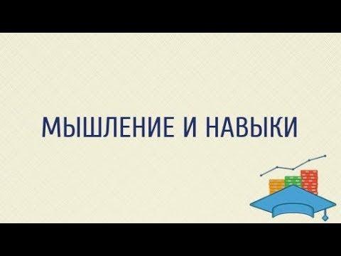 Мышление и навыки. Школа покера Вячеслава Снигирева.