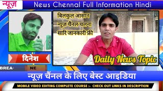 News Channel Full Information In Hindi / Daily News Topics / News Photo Video Kaise Download Kare