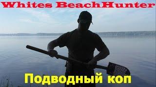 видео Металлоискатель Whites BeachHunter ID 300