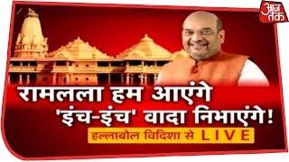 राम मंदिर पर सियासी घमासान   Anjana Om Kashyap का Halla Bol
