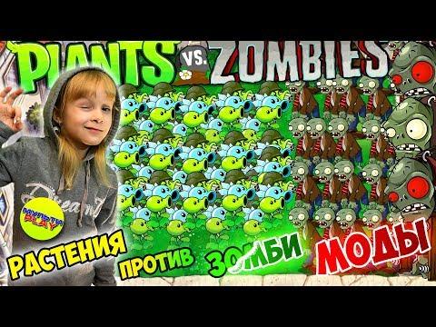 Растения против зомби ЧТО СЛУЧИЛОСЬ С ИГРОЙ ? ВЗЛОМ рпз Plants Vs Zombies