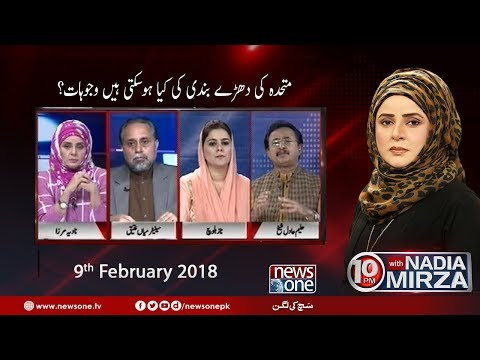 10pm With Nadia Mirza - 09-February-2018 - News One