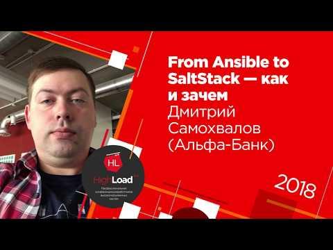 From Ansible To SaltStack - как и зачем / Дмитрий Самохвалов (Альфа-Банк)