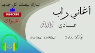 فرقة أولاد لبلاد - عـــادي Ewlad Leblad - Adi
