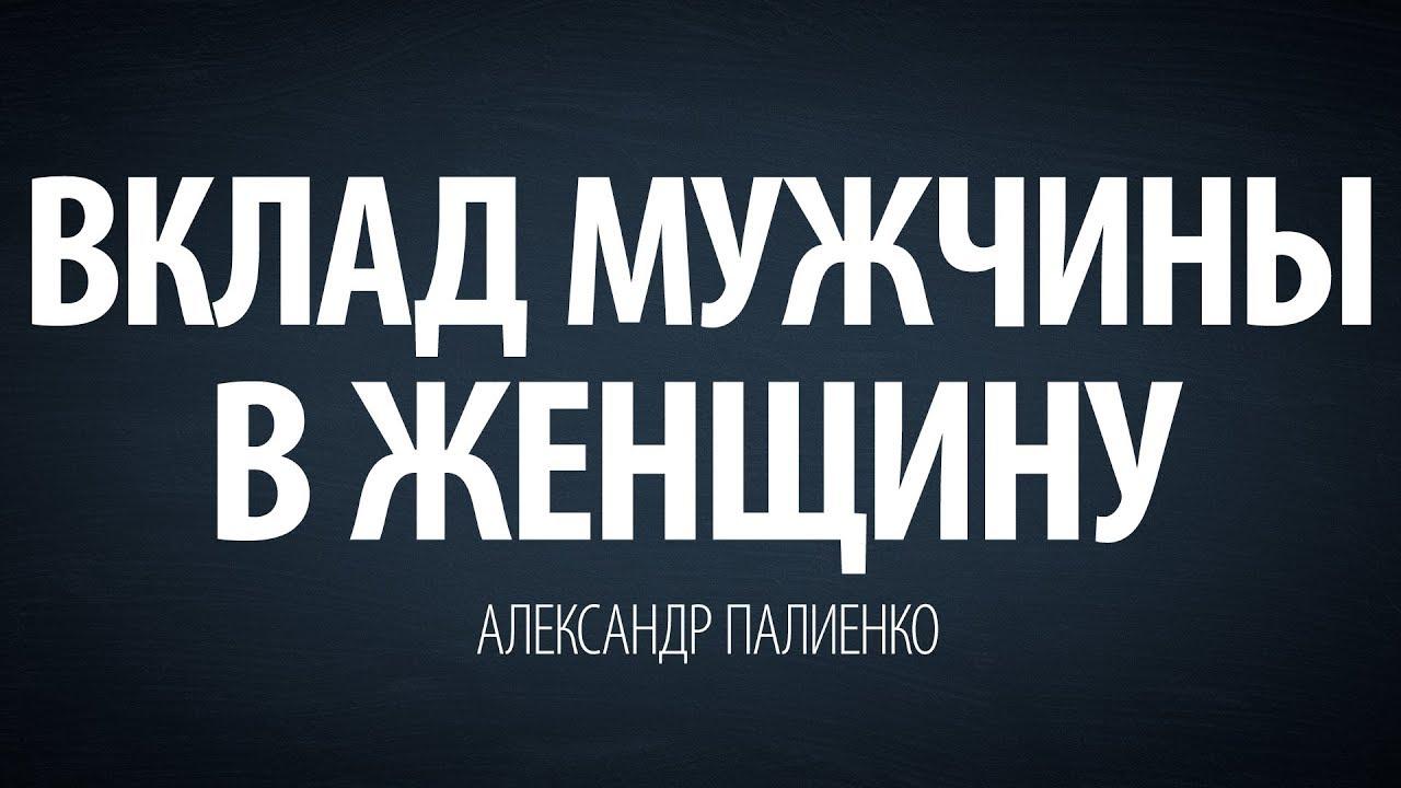 Александр Палиенко - Вклад Мужчины в Женщину.