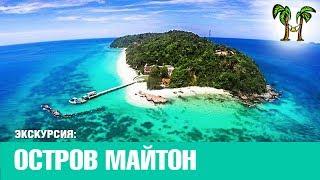 Остров Майтон 2017 | Maithon Island | Пхукет Экскурсии | Пхукет Чип Тур | Таиланд Пхукет