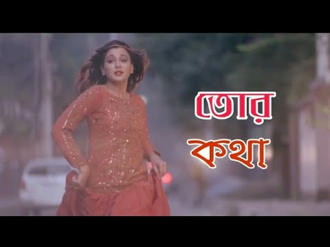 তোর-কথা-|-tor-kotha-|-tera-zikr---bangla-version-|-clip360
