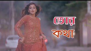 তোর কথা | Tor Kotha | Tera Zikr - Bangla Version | Clip360
