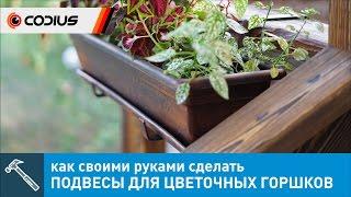 Быстросъемные подвесы (кронштейны) для цветочных горшков своими руками