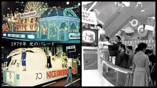 【大正~昭和~平成】 = 貴重な写真で綴った感謝の映像 = 大正13年の開...