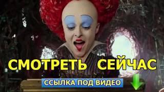 видео Алиса в Зазеркалье 2016 смотреть онлайн бесплатно фильм в хорошем качестве