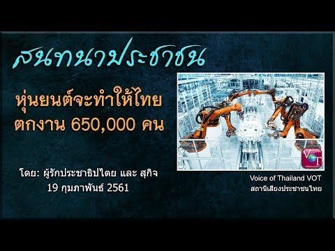 (19 ก.พ. 61) หุ่นยนต์จะทำให้ไทยตกงาน 650,000 คน, คุณ ผู้รักปชต.-สุกิจ ทรัพย์เอนกสันติ, VOT