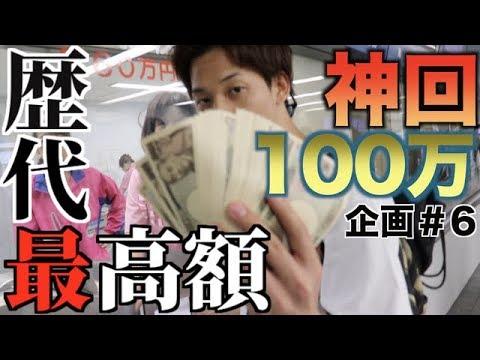 【競艇】100万円回収するまでやめれません!第6回はボートレースびわこG1で勝負!