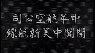 1970年台影新聞影片,中華航空公司開闢中美航線。