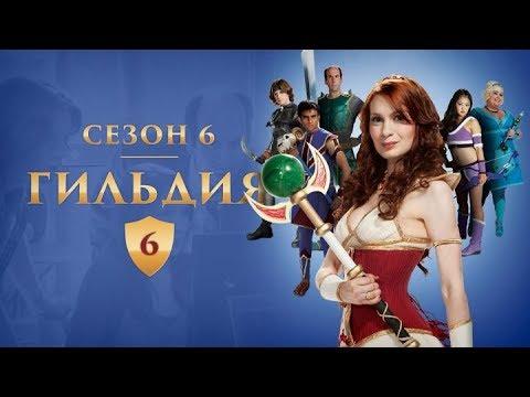 Гильдия 6 сезон (Все серии подряд)
