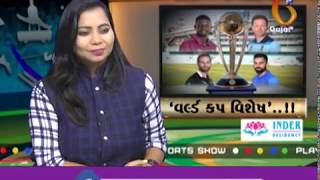 World Cup 2019 - Discussion on India vs NZ and WI vs Eng Match | Playground | GujaratNews | GTPL