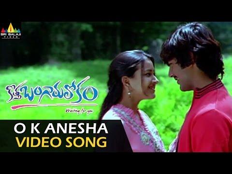 Kotha Bangaru Lokam Video Songs | O K Anesa Video Song | Varun Sandesh, Sweta Basu