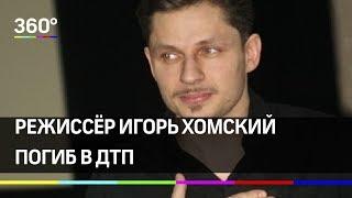 Момент смертельного ДТП режиссёра Игоря Хомского