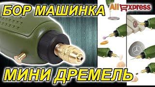 МИНИ ДРЕМЕЛЬ / бормашинка / гравер из Китая. Aliexpress