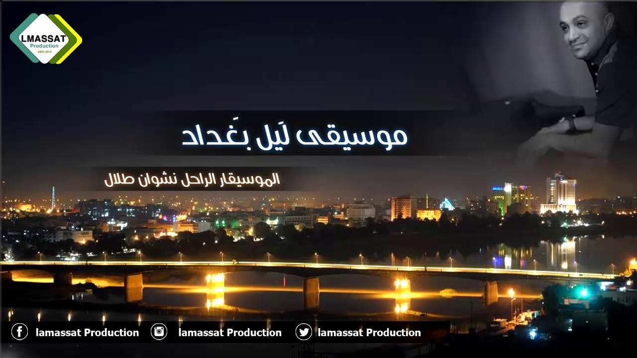 موسيقى ليل بغداد   موسيقى حزينة للراحل الموسيقار نشوان طلال