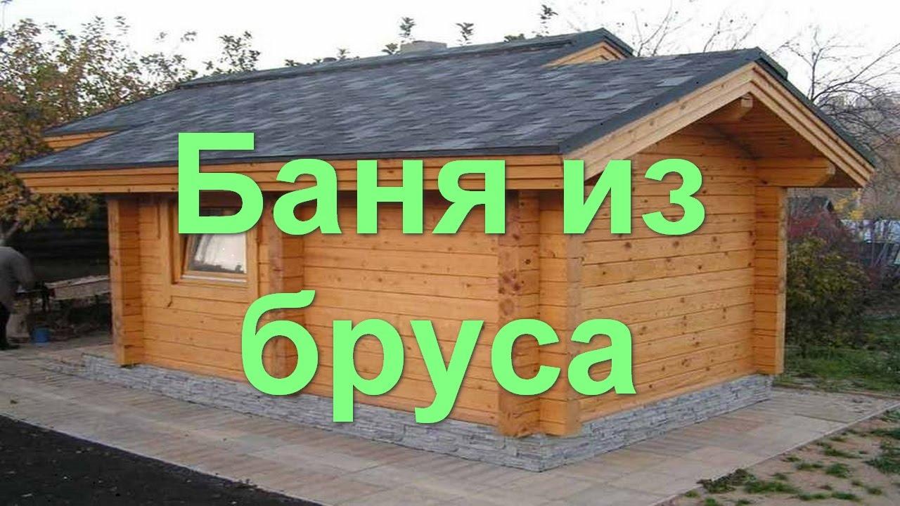 Как строить баню из бруса 150х150 своими руками фото 748