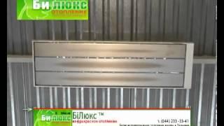 Инфракрасные обогреватели длинноволновые отзывы(Магазин экономного электрического отопления http://electro-teplo.dp.ua/ Билюкс промышленная серия., 2013-08-16T10:23:16.000Z)