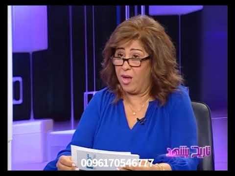 سلسلة توقعات ليلى عبد اللطيف عن انفجار #بيروت .حدثت