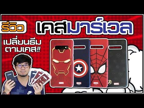 รีวิว เคส Marvel เปลี่ยนธีมได้ จัดมาครบทุกแบบ!! | smart cover - วันที่ 21 Apr 2019