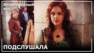 Хюррем Подслушала Нигяр и Сюмбюля Великолепный век