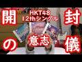 【HKT48】初の開封動画!?12thシングル買ってきた!!【意志】