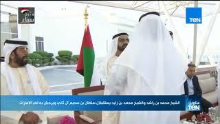 الشيخ محمد بن راشد والشيخ محمد بن زايد يستقبلان سلطان بن سحيم ال ثاني ويرحبان به في الإمارات