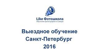 Выездное обучение Санкт-Петербург 2016 | Фотошкола Like Самара