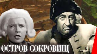 Остров сокровищ (Союздетфильм, 1937)
