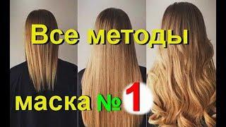 Как отрастить длинные волосы? Сильнейшая маска для быстрого роста длинных волос - № 1