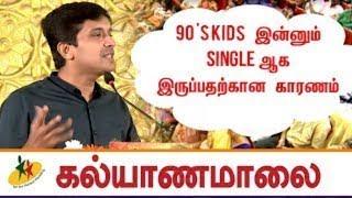 90's  Kids  இன்னும் single ஆக இருப்பதற்கான காரணம் : Surjith | Kalyanamalai Speech